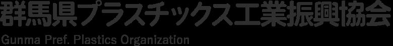 群馬県プラスチックス工業振興協会 Gunma Pref. Plastics Organization